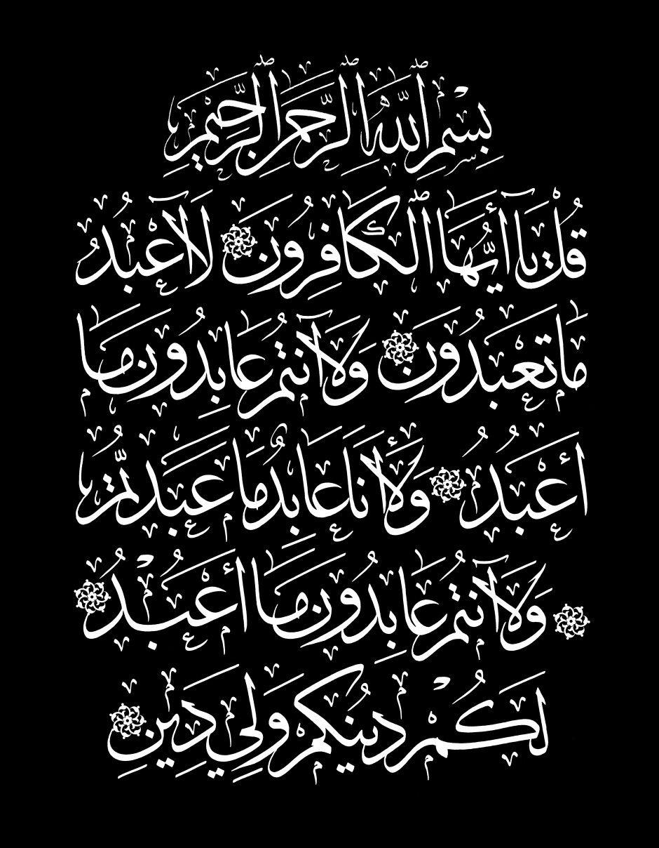 Free Islamic Calligraphy AlKafirun 109, 16 (Black
