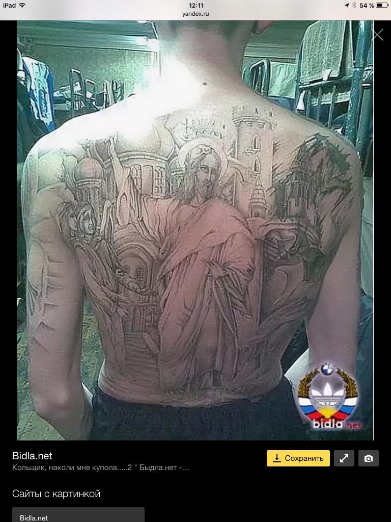 пин от пользователя лк на доске тюремные татуировки 2