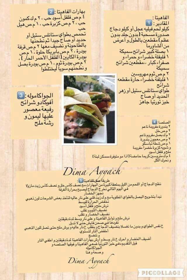 Pin By Mahassen Chahine On طبخات Food Arabic Food Food Food Drink