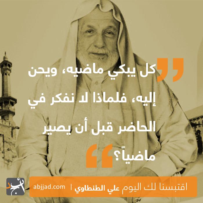 علي الطنطاوي أبجد Author Quotes Inspirational Quotes Arabic Quotes