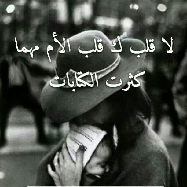 حب رقه حنيه عطف اخﻻص تفاني رصى كل شي جميل بالعالم هو ام Words Feelings My Love