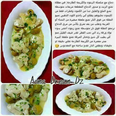 Pin by mayasirine on plat vari pinterest arabian food arabic arabic recipes guacamole sport pixel algerian food gratin main dishes fruit caramel forumfinder Image collections