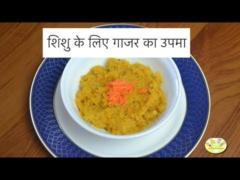 carrot upma for babies in carrot upma for babies in hindi lunch dinner recipe forumfinder Choice Image