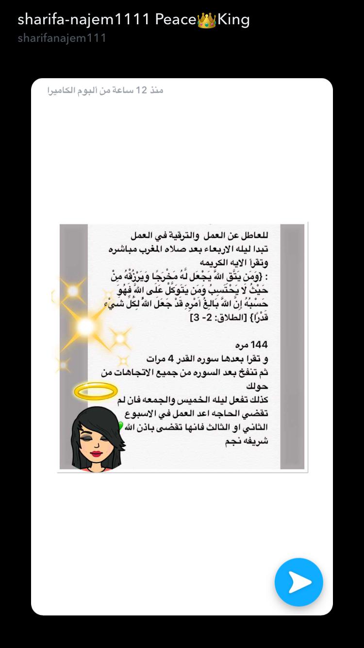 للترقية في العمل Positive Quotes Duaa Islam Arabic Words