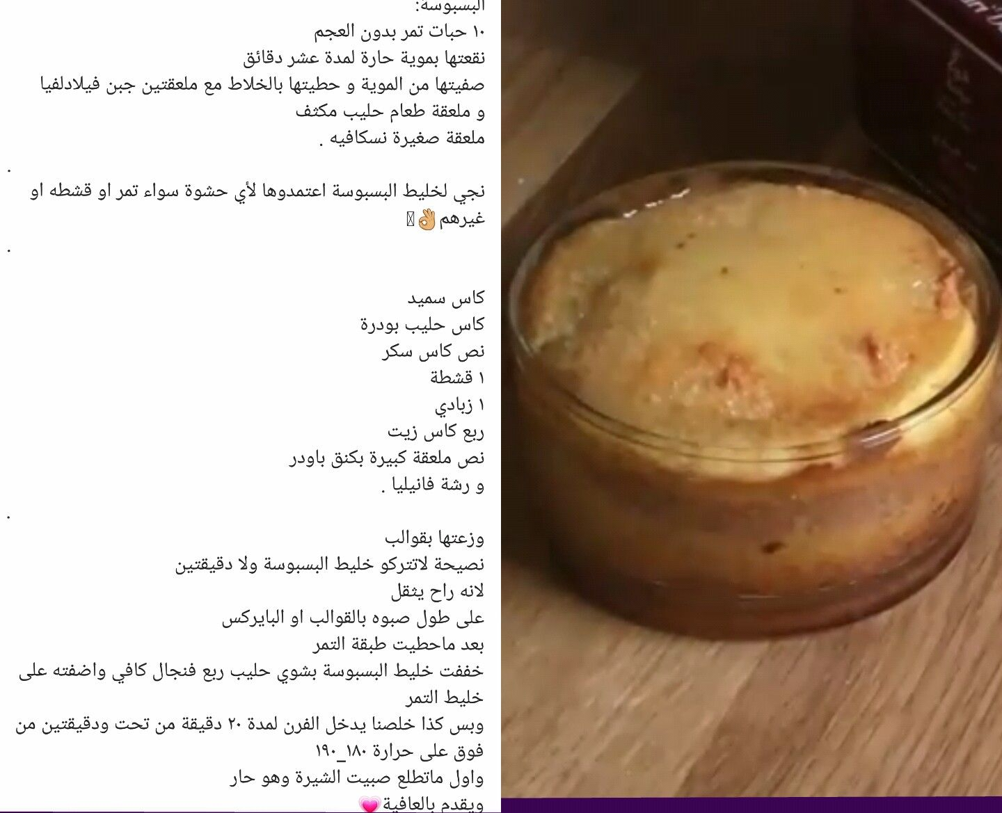 Pin By Asma Alotaibi On طبخ Food Desserts Pudding