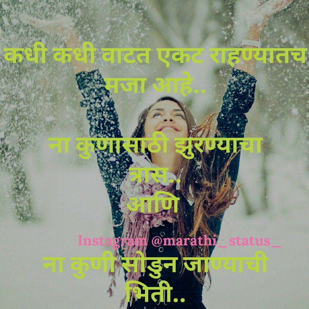 Pin by Marathi Status on Marathi Status   Pinterest   Hindi quotes ... for Happy Life Status In Marathi  104xkb