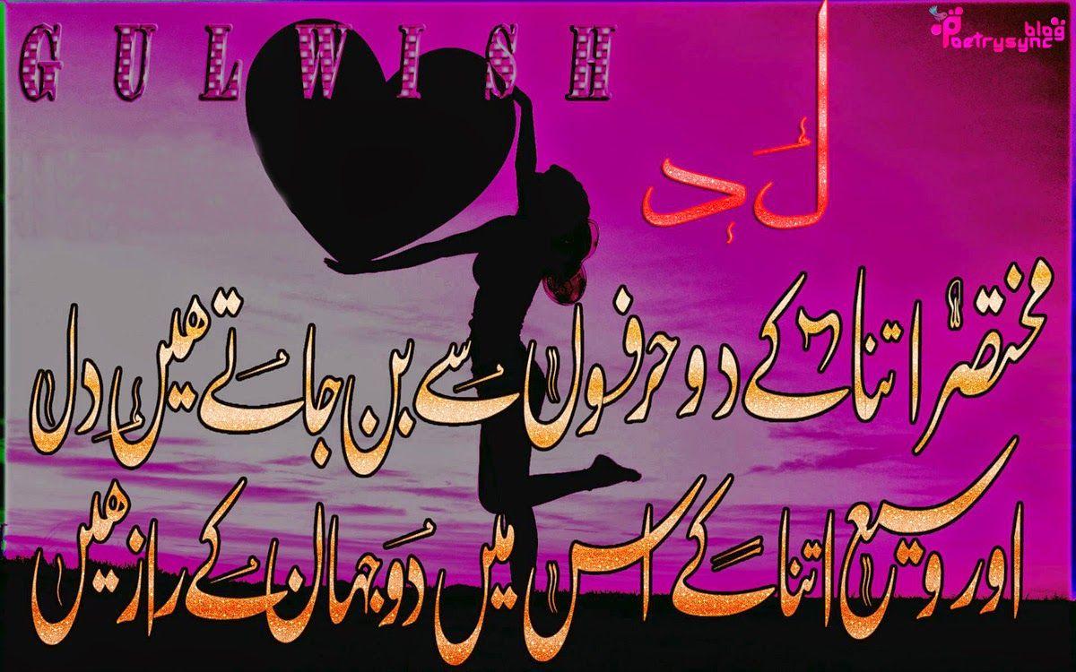 Poetry Very Sad Dil Urdu Shayari/Poetry Pictures for