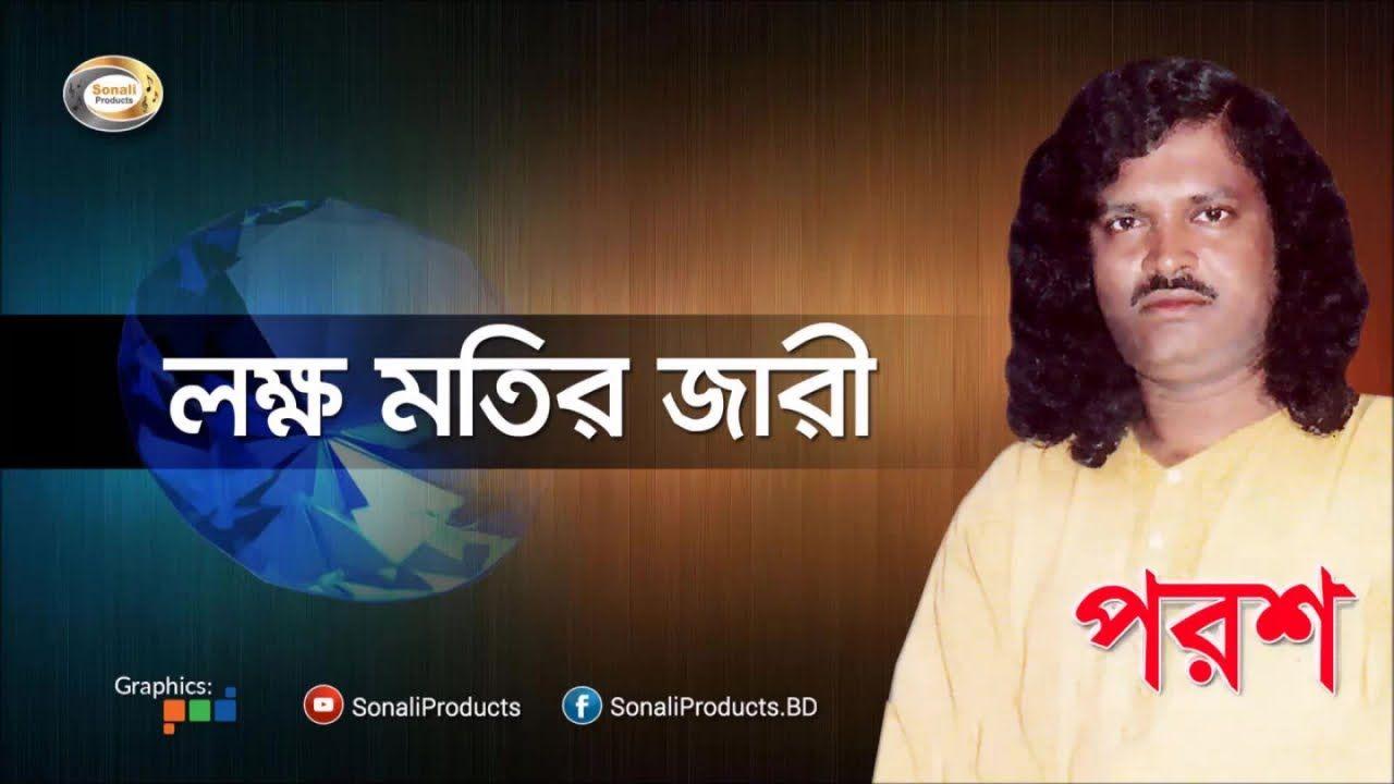 Porosh Ali Lokkhomotir Jari লক ষমত র জ র Bangla