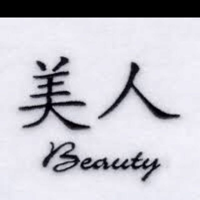 Chinese Symbols Meaning Beauty For The Home Pinterest