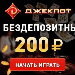 бездепозитный бонус казино джекпот за регистрацию