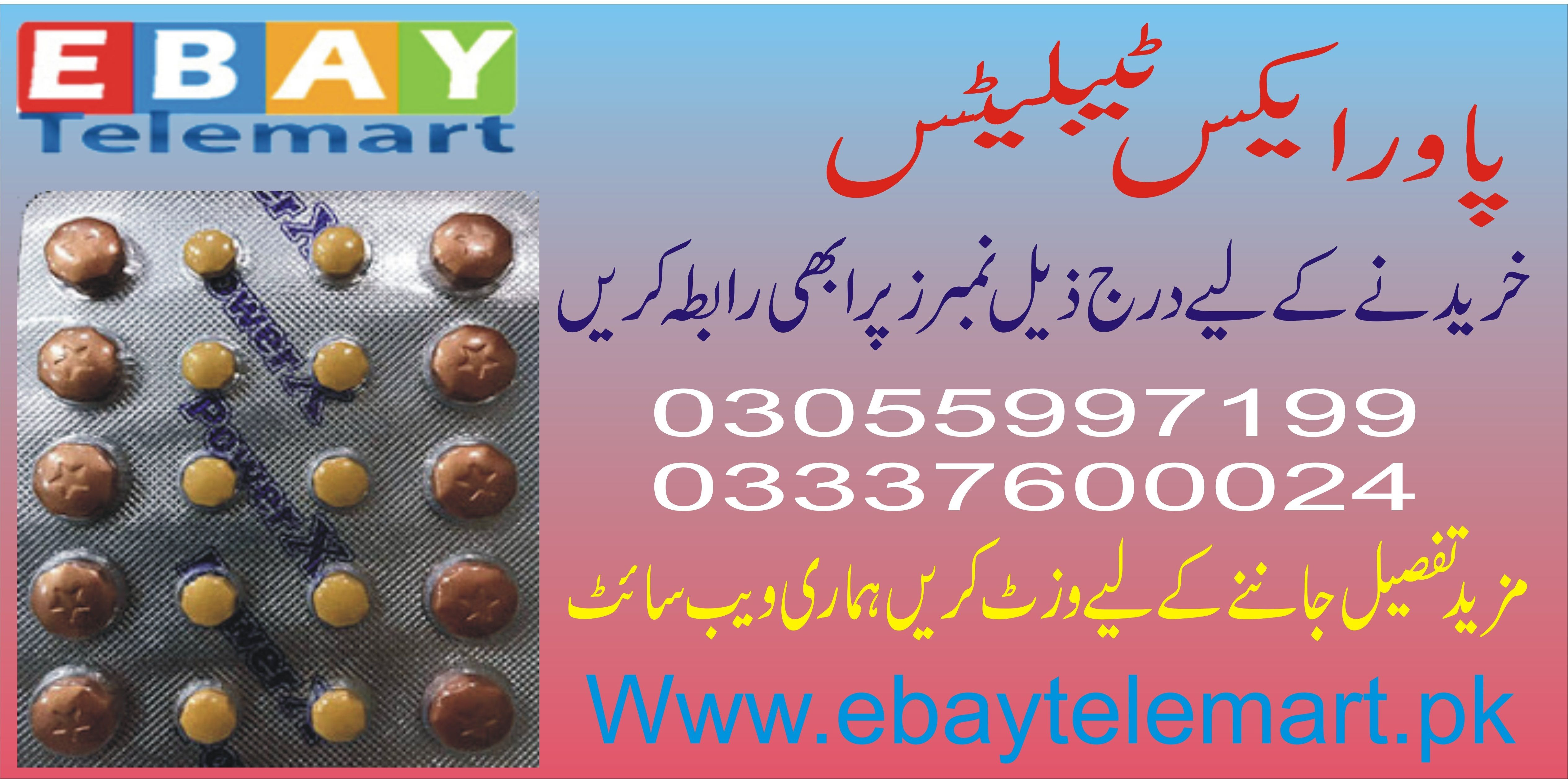 Pin On Power X 30mg Tablets In Pakistan