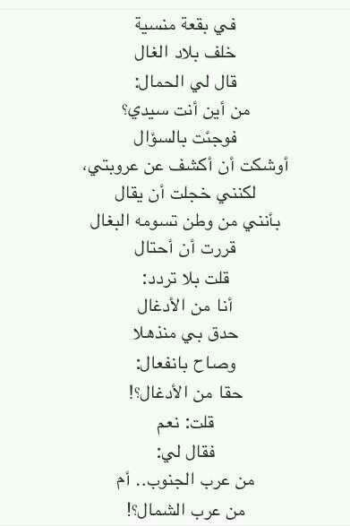 Pin By مسعد المغيره On Arabic شؤون عربية لايعرفها سوی آكلي الفول والطعمية Cool Words Some Words Arabic Quotes