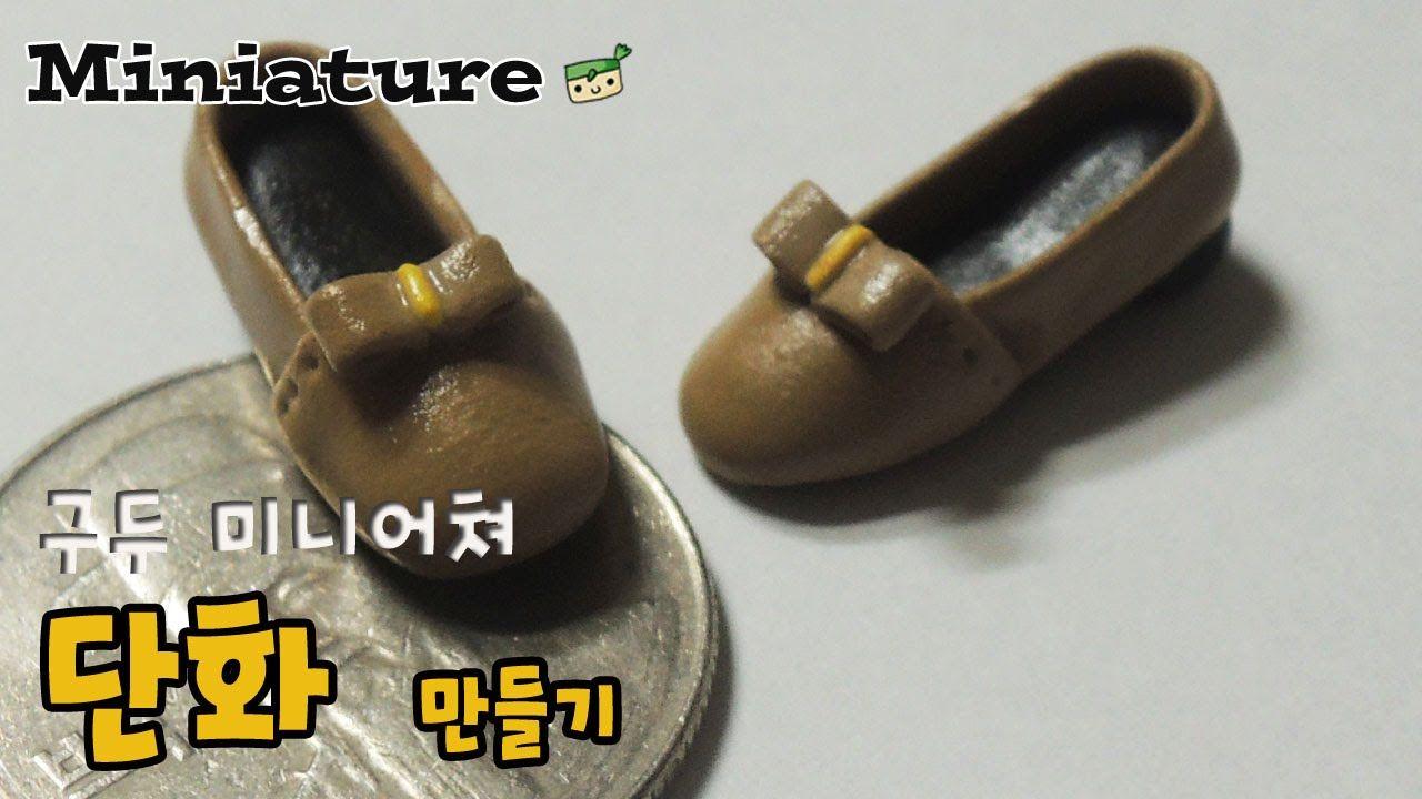 구두(단화) 미니어쳐 만들기 [고무인간] miniature