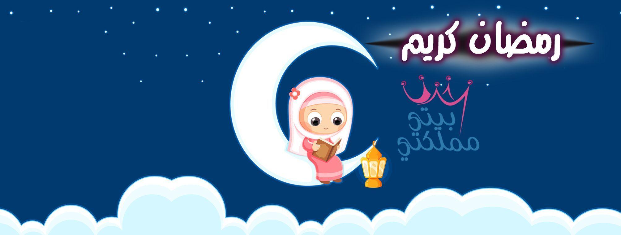 أغلفة فيس بوك لشهر رمضان وأجمل خلفيات وصور شهر رمضان الكريم Family Guy Fictional Characters Character