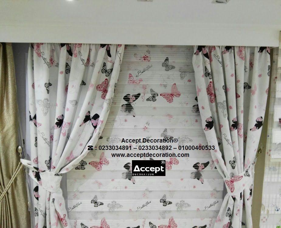 ستائر زيبرا تركية ستائر زيبرا لغرف النوم ستائر زيبرا لغرف الاطفال ستائر زيبرا مصر ستائر زيبرا In 2021 Home Decor Decor Curtains