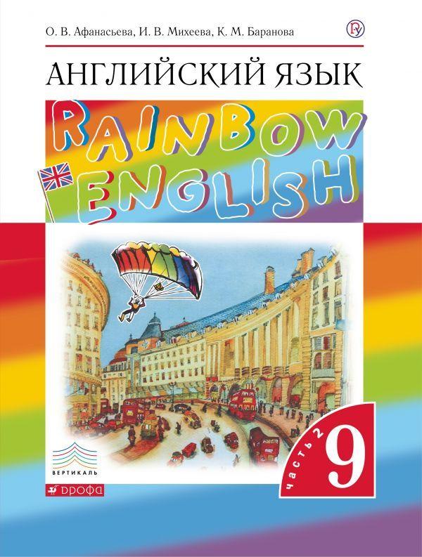 Сд электронное приложение к учебнику английского языка 4 класс биболетова
