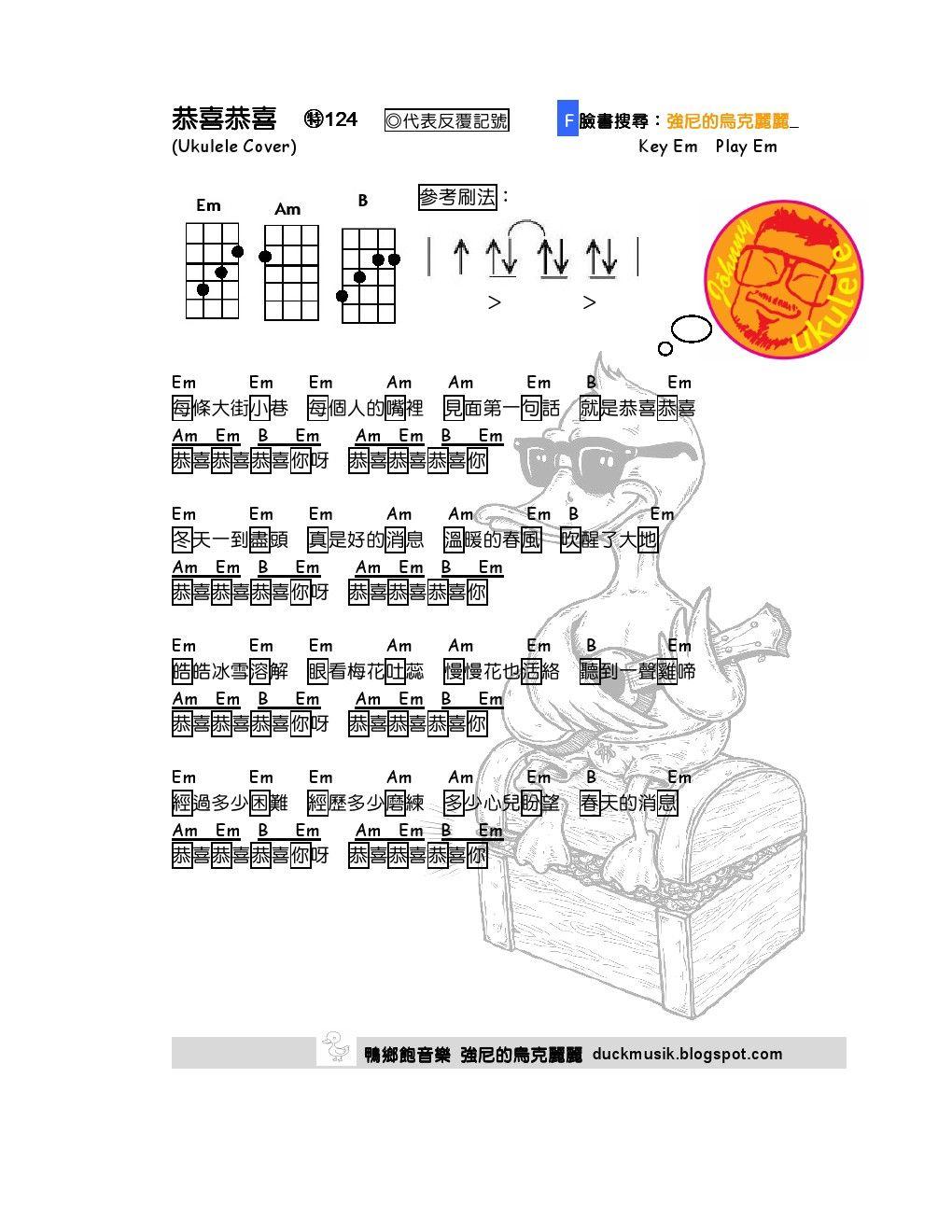 強尼的烏克麗麗 Johnny's Ukulele的琴譜,教學教室: 恭喜恭喜 新年到!強尼的烏克麗麗譜 Johnny's Ukulele #124