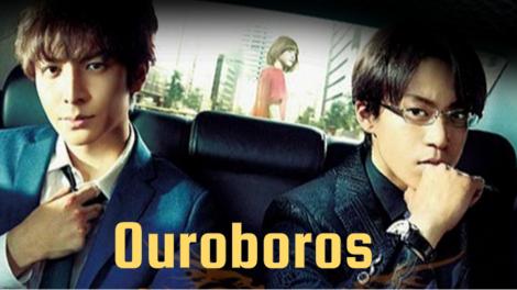 Ouroboros (2015) Japanese Drama - Action Thriller | Ikuta Toma & Oguri Shun  | 生田, 生田 斗 真