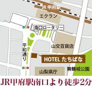 Tachibana Hotel Kofu - 2-minute walk from JR Kofu Station south exit