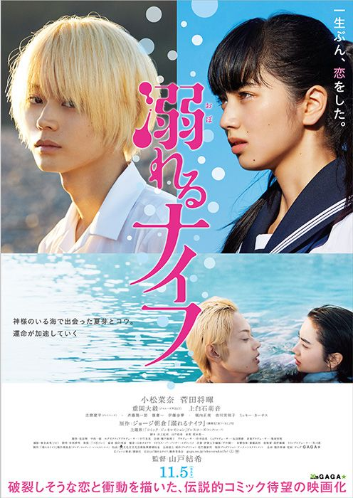 溺れるナイフ 新写真 主題歌はドレスコーズによるマリーズ新録 日本のドラマ 映画 実写映画