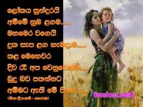 Image Result For Sinhala Nisadas For Mother Mothers Love Mother