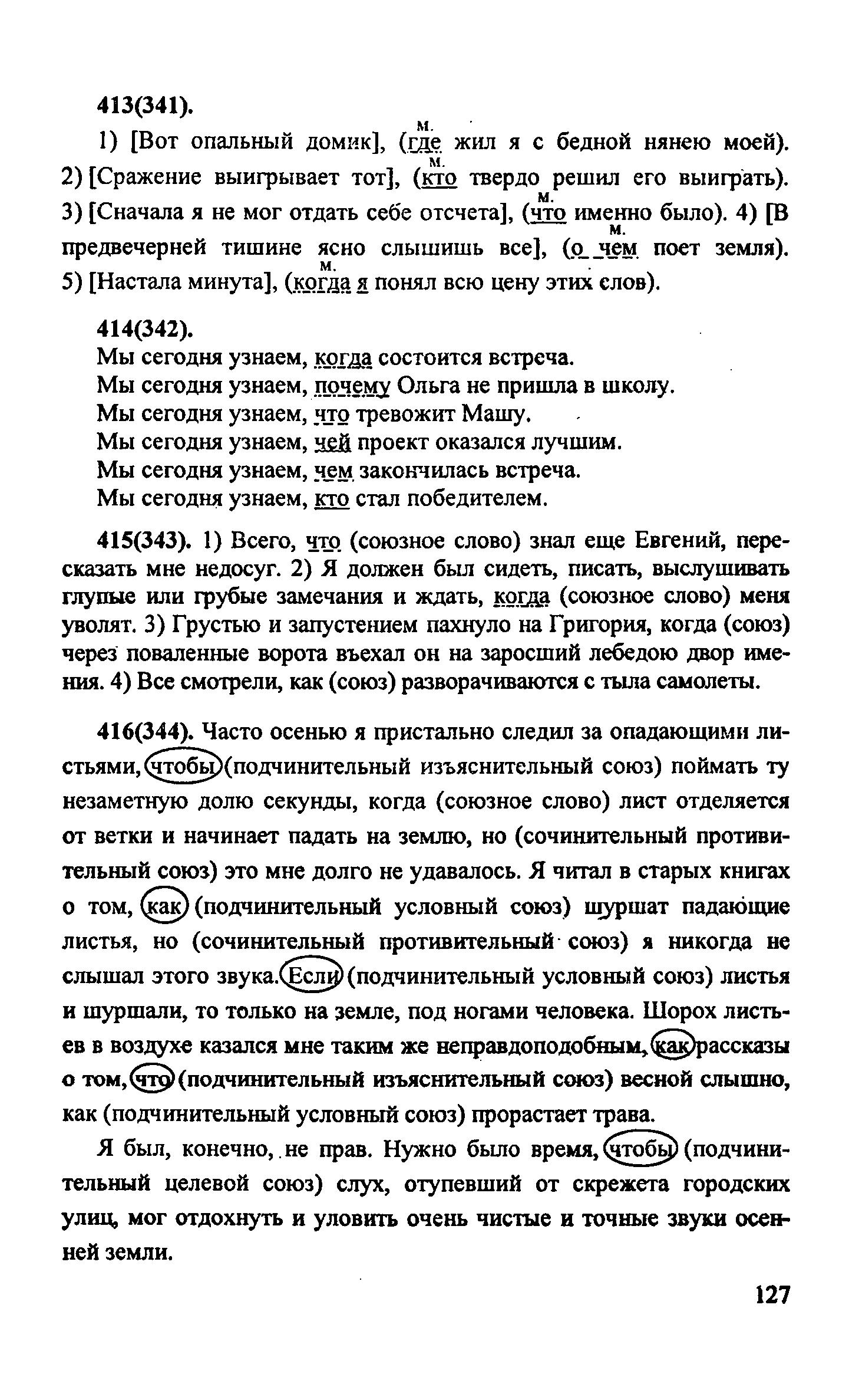 Информатика 5 класс босова списывай ру