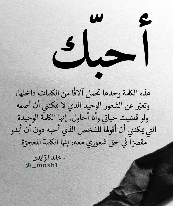 الكلمة ما توصف شعوري لك Quran Quotes Love Speech Arabic Love Quotes