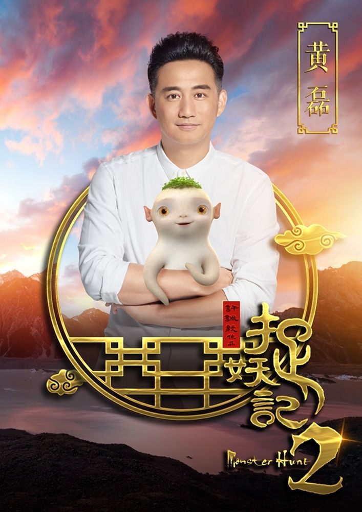 Watch Monster Hunt 2 Full-Movie Streaming