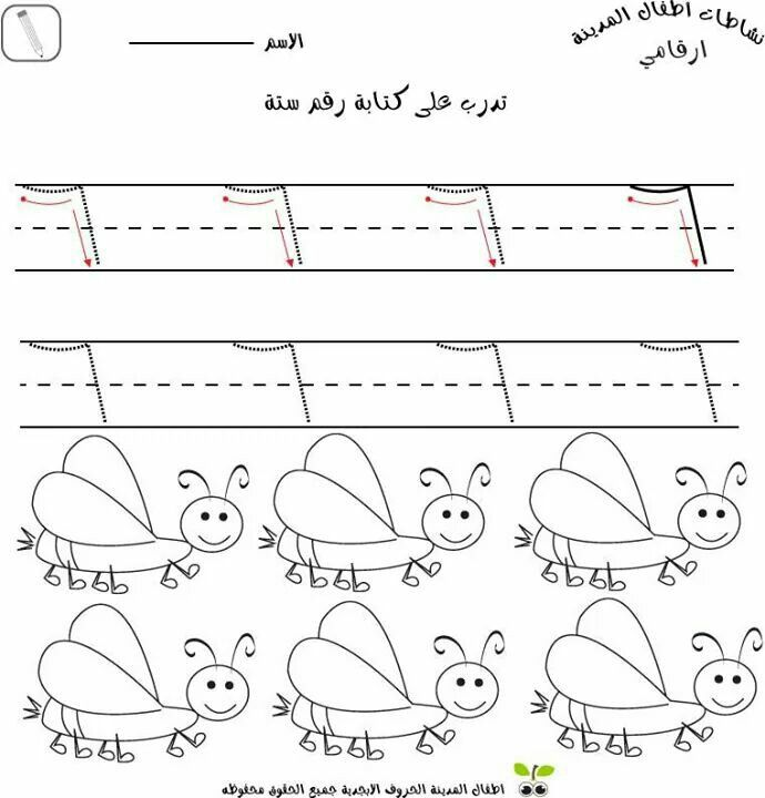 كتابة رقم 6 بالعربي
