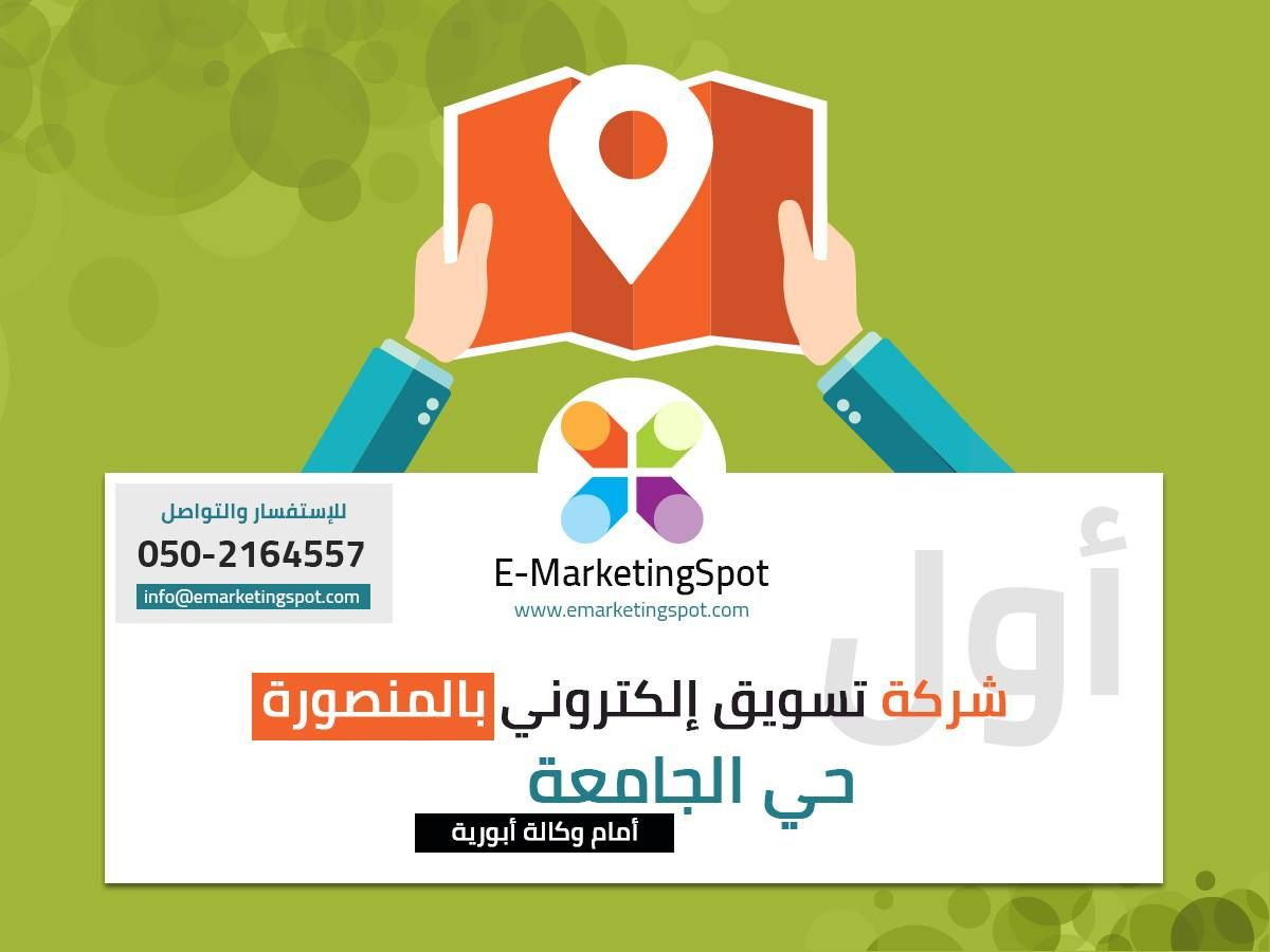 Emarketingspot أول شركة تسويق إلكتروني بالمنصورة عنوان الشركة حي الجامعة أمام وكالة أ Social Media Marketing Social Media Media Marketing