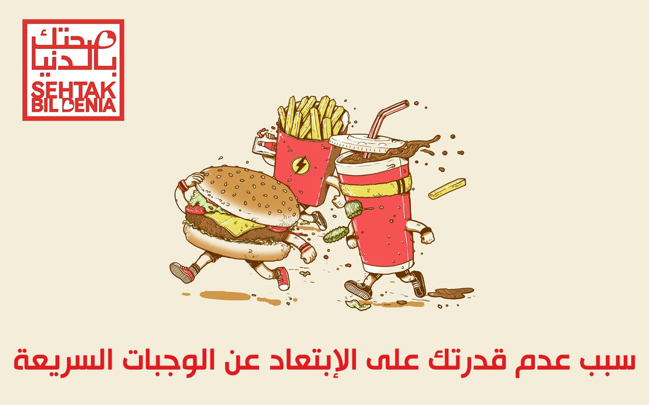 Lack Of Sleep Weakens The Brain S Ability To Make Healthy Food Choices And The Right Of The Main Reasons For Healthy Fast Food Options Fast Food Food Wallpaper