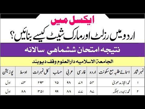 Download How to create Marksheet in Excel In Urdu Language. Ms ...