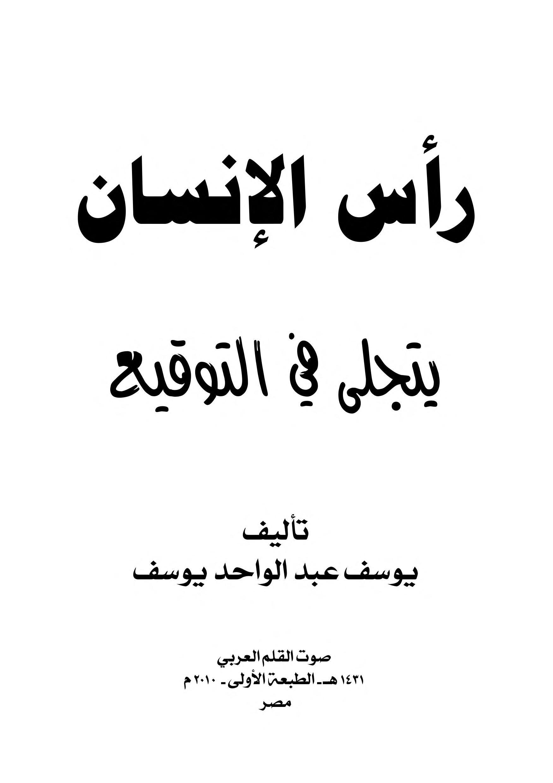 رأس الإنسان يتجلى في التوقيع Free Download Borrow And Streaming Internet Archive In 2020 Internet Archive The Borrowers Arabic Quotes