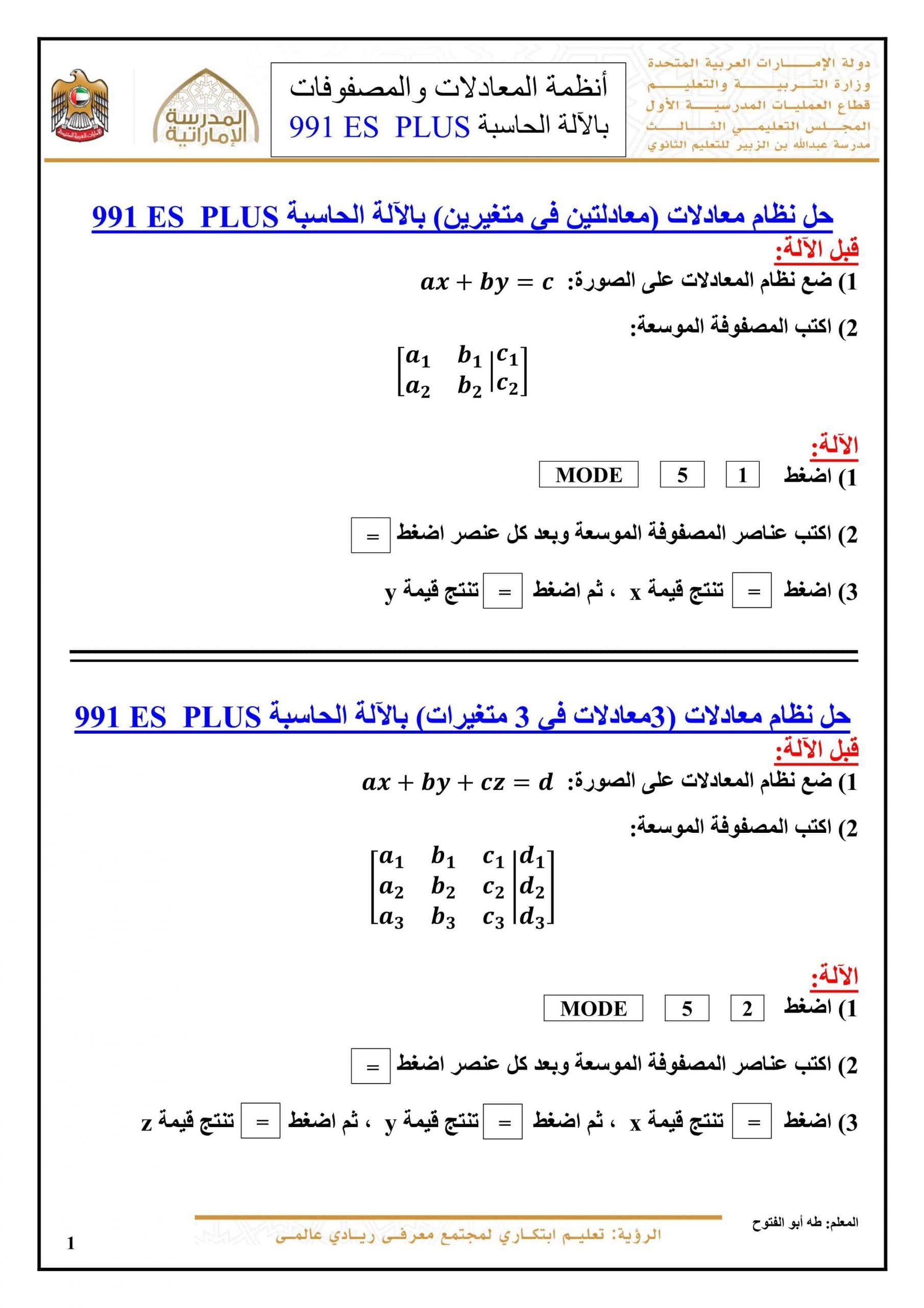 أوراق عمل أنظمة المعادلات والمصفوفات 991 Es Plus بالآلة الحاسب الصف الثاني عشر متقدم مادة الرياضي In 2021