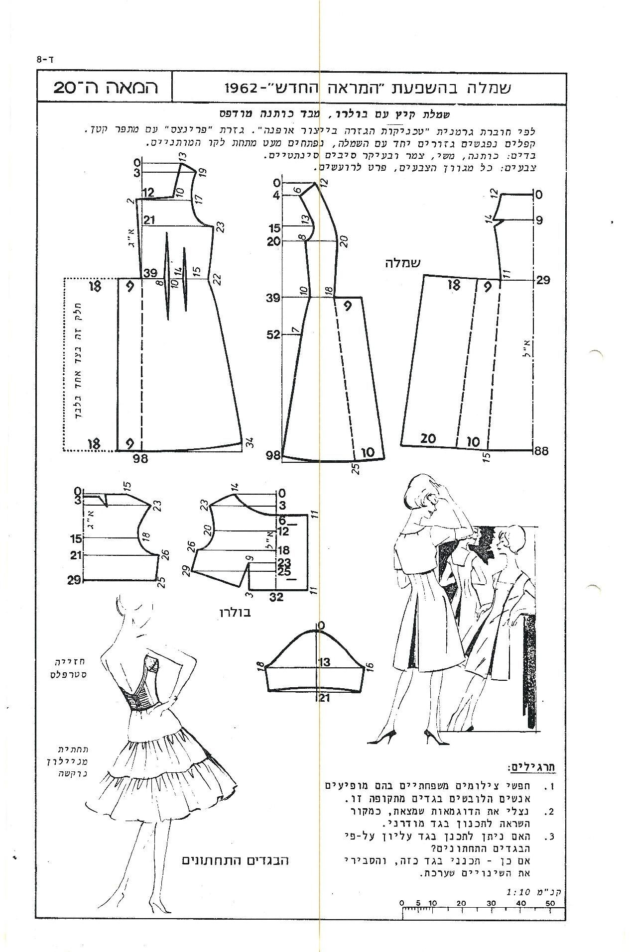 1962 dress   Bolsos de Tela   Pinterest   Costura, Molde y Patrones ...