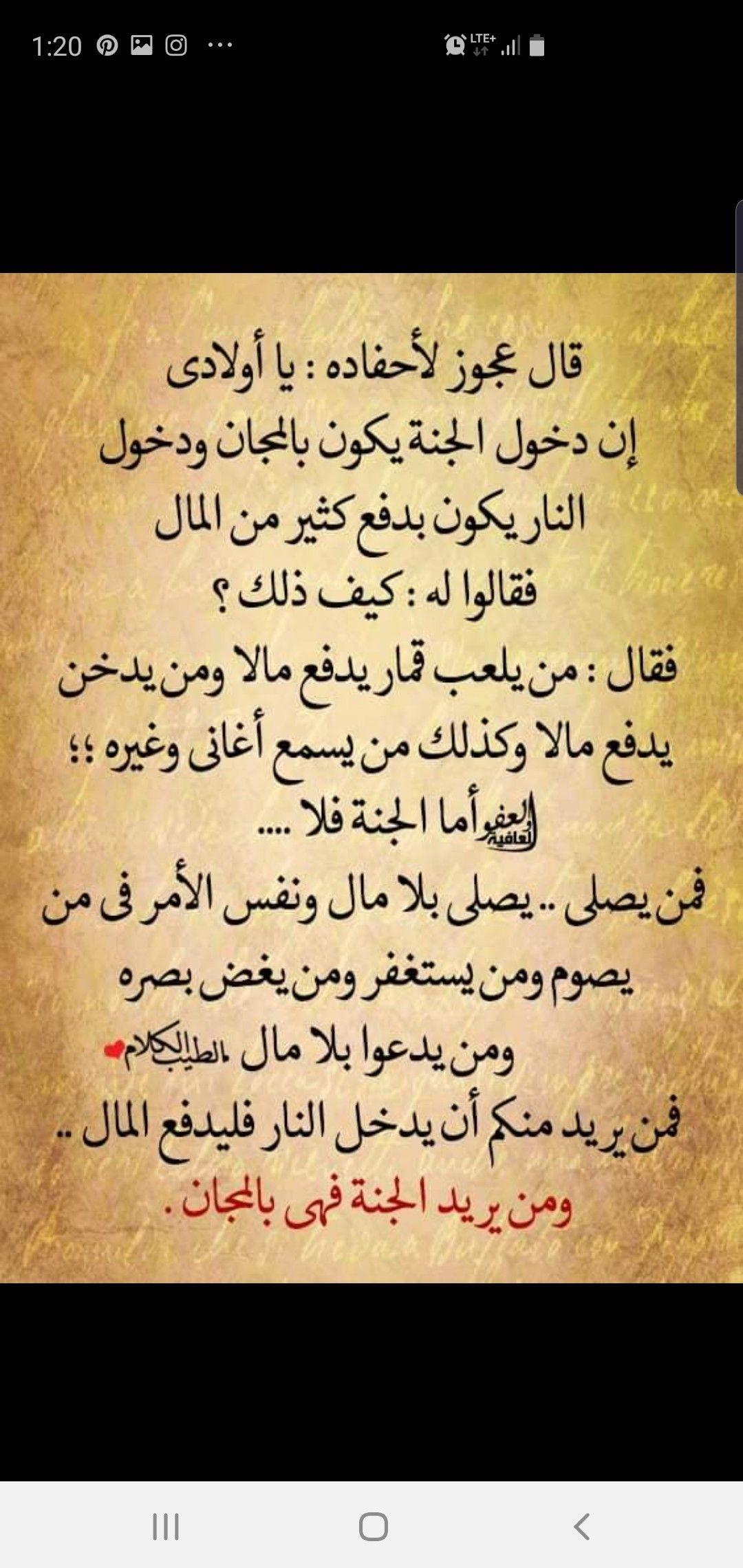 Pin By The Noble Quran On I Love Allah Quran Islam The Prophet Miracles Hadith Heaven Prophets Faith Prayer Dua حكم وعبر احاديث الله اسلام قرآن دعاء Islamic Quotes Quotes Islam Quran