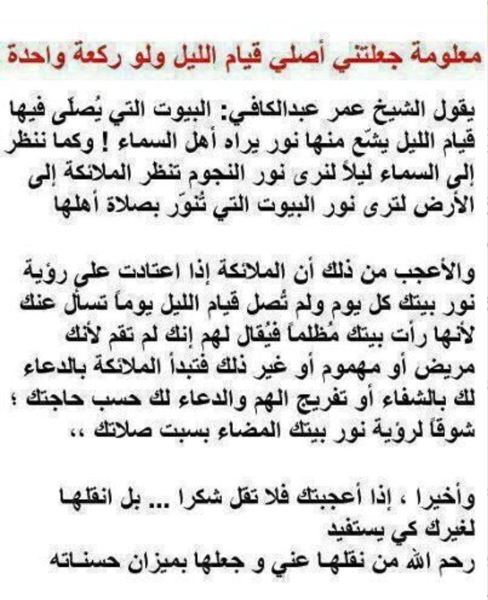 صلاة الليل ولو ركعة Islamic Phrases Tahajjud Prayer Everyday Prayers