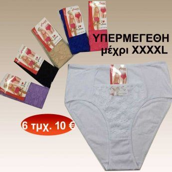 8d8331120a79 Πακέτο με 6 τεμ. γυναικεία σλιπάκια σε διάφορα χρώματα Μεγέθη XL-XXXXL