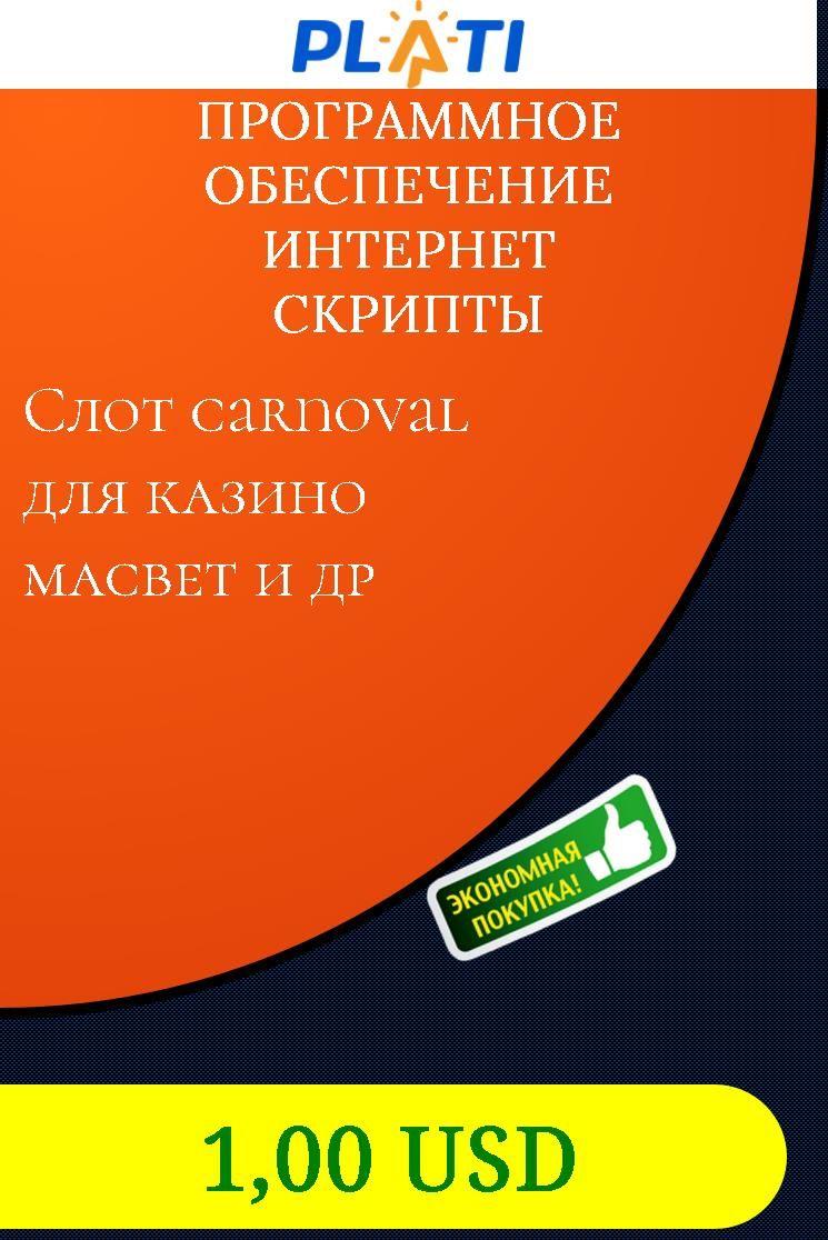 kazino-masvet-script