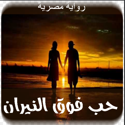 رواية حب فوق النيران شيماء نعمان Poster Movie Posters Blog