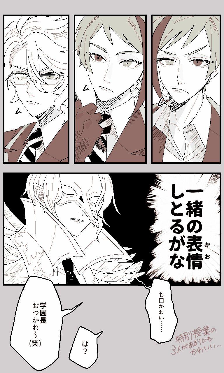 ツイ 腐 テ 漫画