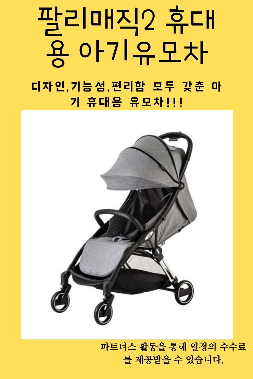 팔리매직2 휴대용 아기 유유모차 2020 유모차 아기용품 아기 유모차