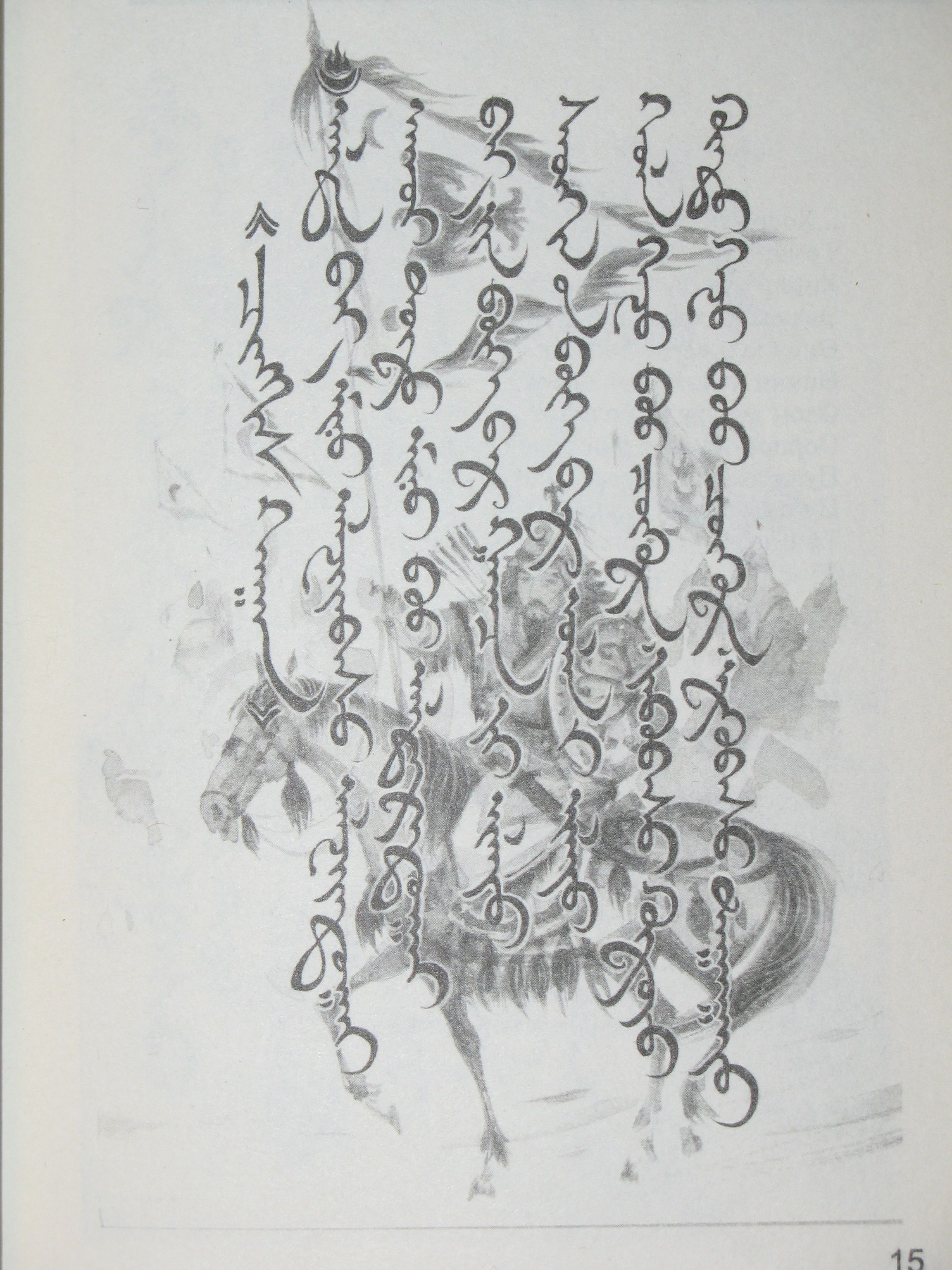 Chinese were forbidden from learning the mongol script and mongolian vertical script poem with drawing of chinggis khan in background biocorpaavc Images