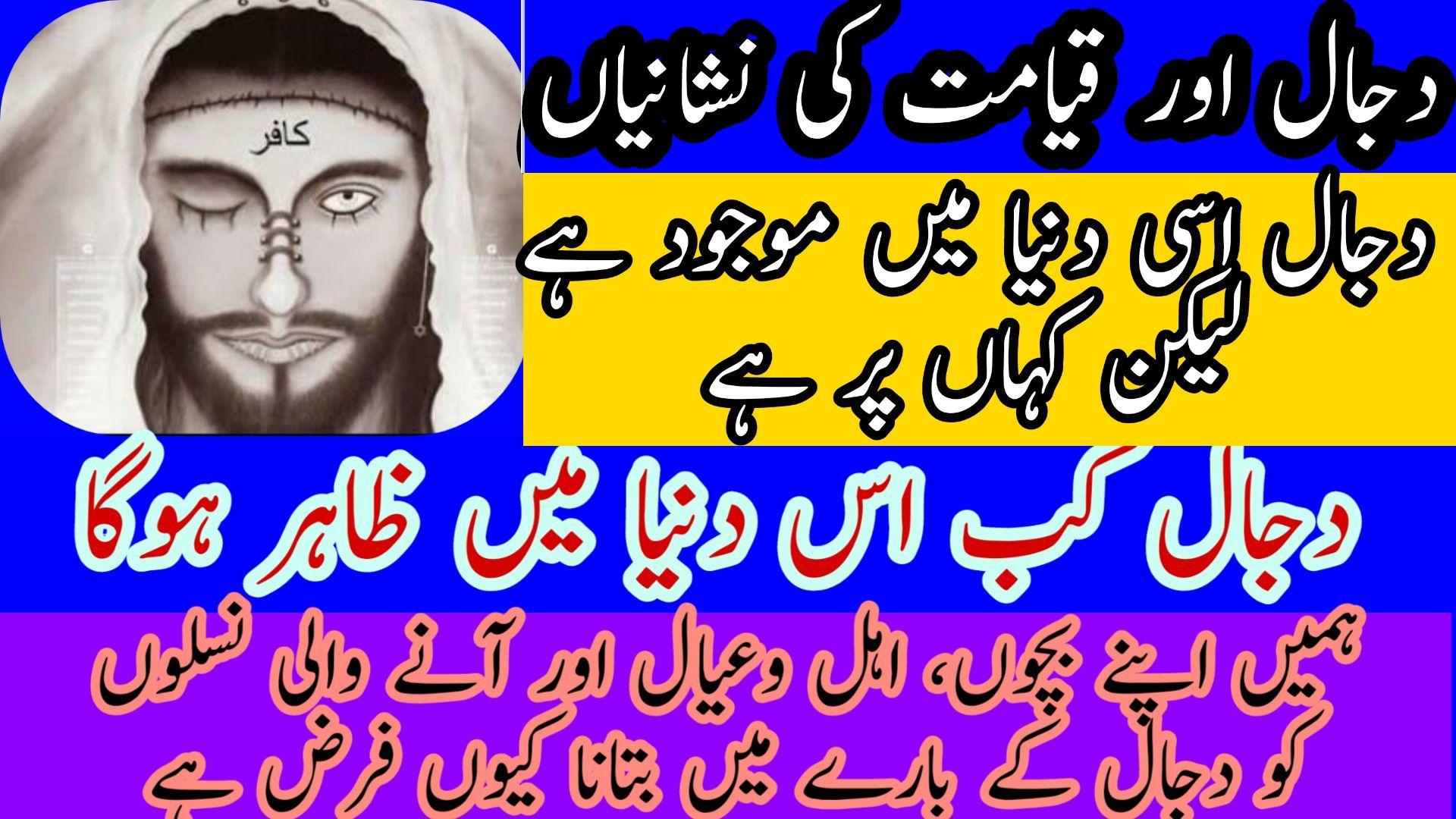 Dajjal Kab Aye Ga Dajjal Kahan Hai Dajjal Story In Urdu Hindi Dajja Aur Qyamat Ki Nishaniyan In 2020 Quran Meant To Be Urdu