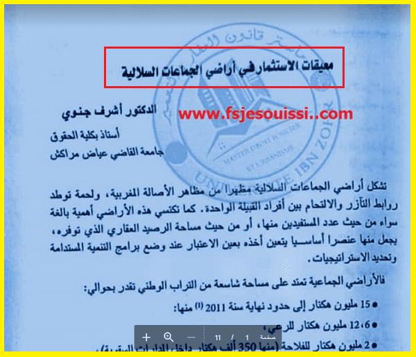 معيقات الإستثمار في اراضي الجماعات السلالية بالمغرب Education Airline Boarding Pass