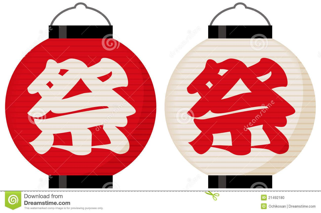 Image result for japanese lanterns | 2018 project mood board ... for Japanese Lamp Vector  66plt