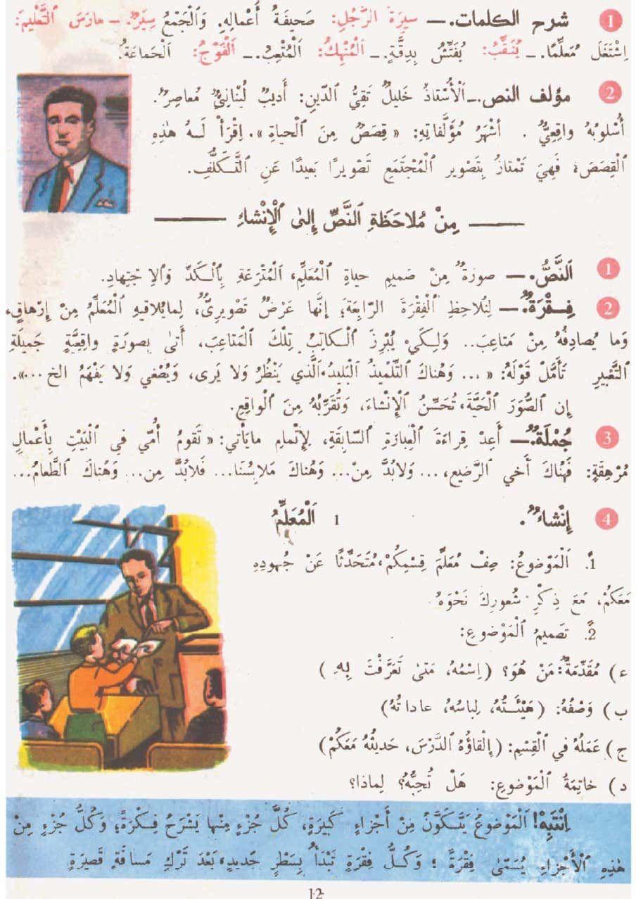 اقرا لاحمد بوكماخ ا لجزء الخامس Apprendre L Arabe