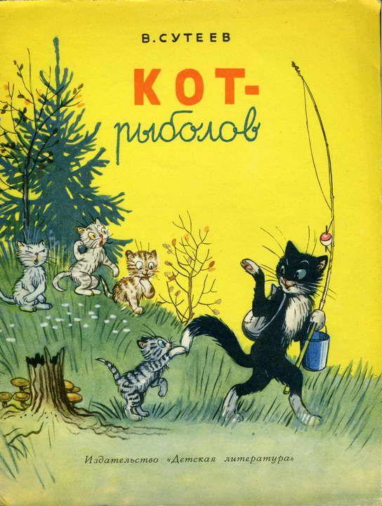 Сутеев владимир григорьевич книги скачать
