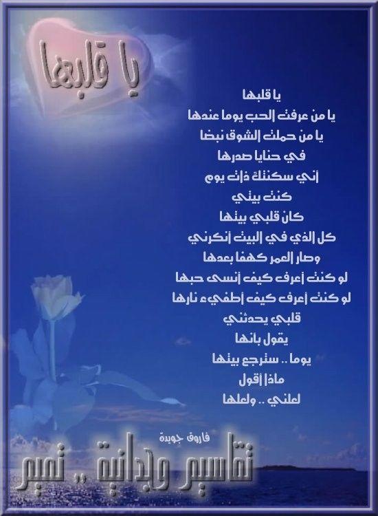 يا قلبها Poems