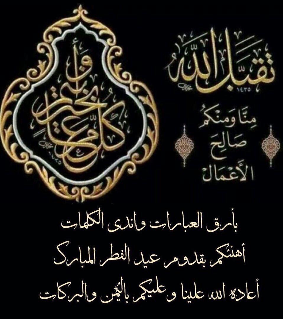 Pin By نفحات من روائع المعرفة والفنون On عيد فطر سعيد Prayer For The Day Arabic Calligraphy Prayers